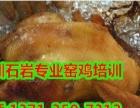 深圳哪家窑鸡技术培训好,正宗土烧窑鸡的做法大全