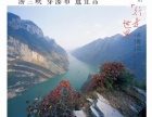 宜昌三峡,精品三日游