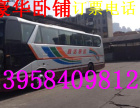 从~乐清到连云港客车 卧铺 汽车(15825669926)