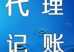 海曙公司注册代办 劳务派遣许可证专业代办 代理记账