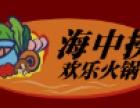 海中捞欢乐火锅加盟