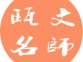 温州家教-温州专业一对一上门辅导,温州瓯文名师家教