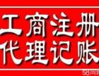宝山工商注册