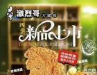 台湾美味小吃 烤米翅包饭 鸡翅包饭