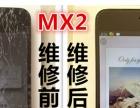 长沙魅族步步高手机液晶触摸屏总成维修及屏幕更换