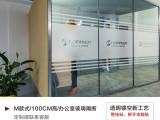 北京丰台区办公室玻璃贴膜私密磨砂膜logo刻字彩印