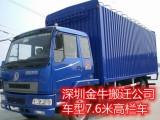 南山科技园搬家 公司搬家 单位搬迁 深圳南山搬家公司