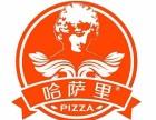 哈萨里披萨加盟 哈萨里披萨加盟费 哈萨里手握披萨加盟