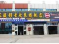 东营专业汽车音响改装服务商 东骏丹麦丹拿音响品牌