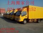 上海到合肥 阜阳长途货车拼货 往返每天都有