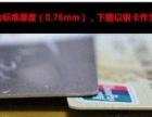 河南免费设计专业制作会员卡磁条卡充值卡人像卡餐卡等