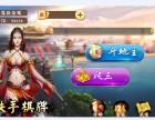 河南郑州地区手机棋牌游戏开发新软一直很专业大众的选择
