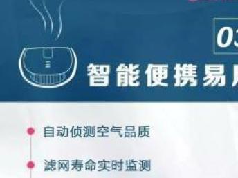 高效滤除车内甲醛PM2.5安利车载净化器淄博市高青招代理