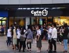 coco奶茶加盟 选择coco奶茶加盟店来加盟的理由