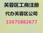 长沙市贸易公司注册,注册湖南公司,核名,注册