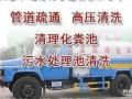 沈阳皇姑区政污水管道清掏化粪池和污水池抽化粪池