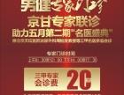 京甘专家兰州男健医院联诊 解除男性健康困扰 现在开始预约