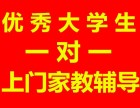 重庆小学 初中 高中语数英各科1对1家教辅导-家长请进