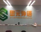 张家港哪有西班牙语培训机构_学西班牙语多少钱