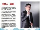 上海婚礼司仪雨田 10年婚庆资深策划