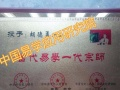 中国易学应用研究院免费公开课/公风水布局/八字预测