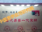 中国易经应用研究院/起名算命风水八字预测合婚解梦