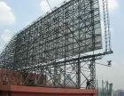 广东钢结构广告牌哪家强钢结构广告牌价格行情