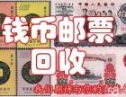哈尔滨长期上门回收老钱币,哈尔滨回收邮票,纪念币