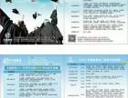 宁波 高起专 专升本 电大 远程函授都可以!六个月拿证