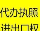 专业代理桓台淄川营业执照代理记账商标注册进出口许可