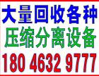 漳州港收废品-回收电话:18046329777