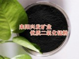 湖南耒阳兴发30%-75%天然二氧化锰粉