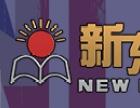 新乡市英语专升本培训 英语口语培训 新东升英语提升班