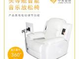陕西汉中 标准型-音乐放松椅特卖