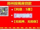 郑州按揭房二次抵押贷款 亲身经历