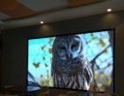 户外室内LED显示屏厂家批发零售工程安装