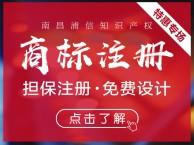 南昌商标注册不成功退全款丨还免费提供LOGO设计~