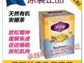 英国纳意欧舒眠茶可以货到付款吗 多少钱 广告视频