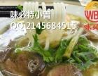 贵州羊肉粉开店 羊肉粉配方 羊肉粉培训