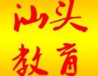 汕头会计从业资格培训 建筑培训 电脑培训 南华教育常年招生