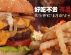 加盟一家靓堡王汉堡店多少钱/鸡排汉堡加盟条件