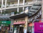 福田区景田双线地铁站出口商业街卖场生意转让