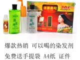 美容美发产品批发 果酸环保染发剂可饮用人参五倍子一梳黑清水