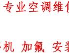 上海空调 热水器 冰箱 电视 天然气灶上门维修