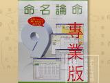 正版 台湾星侨五术 命名论命软件 专业版 终身免费升级 NCC-