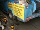 宁波环卫抽粪管道高压清洗清淤化粪池清理