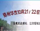 郑州英华 华杰mba模考冲刺在10.21/22日开班