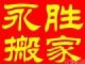 珠海新老香洲搬家搬厂 大小型搬家 空调拆装 居民公司搬家