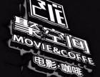 聚影咖主题私人影院加盟 影咖KTV多功能私人影院