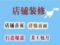 网店装修 淘宝美工 详情页设计 网店运营 正规团队